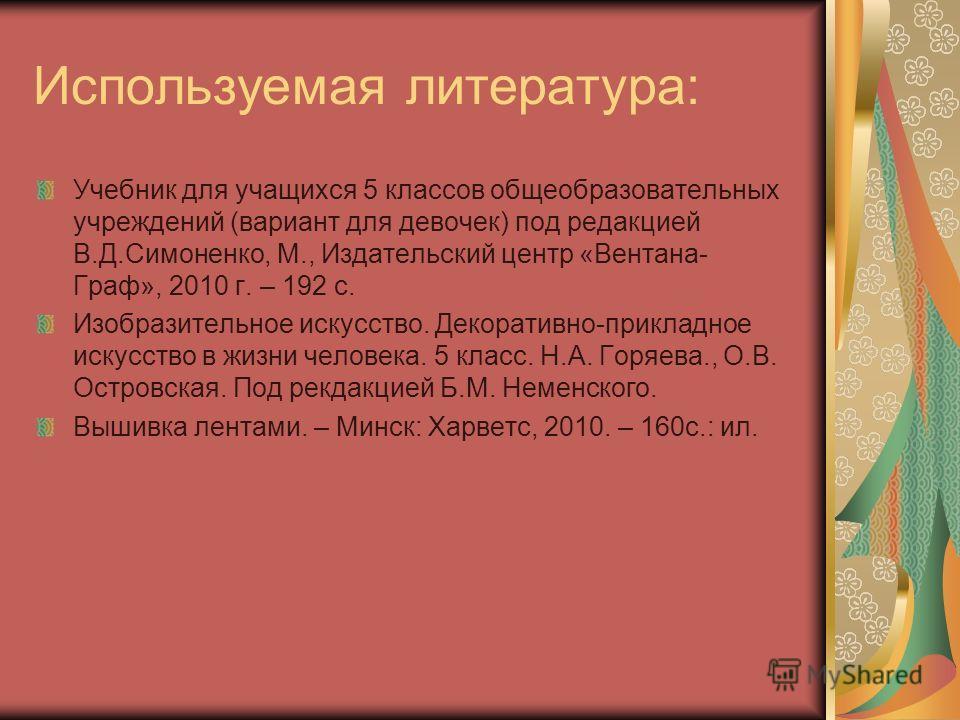 Интернет ресурсы: ВЫШИВКА. Антикварные инструменты и приспособления для вышивки. Немного из истории русской вышивки. [Электронный ресурс; текст; фотографии] - Режим доступа. http://www.liveinternet.ru/users/2655892/post126141929 http://www.liveintern