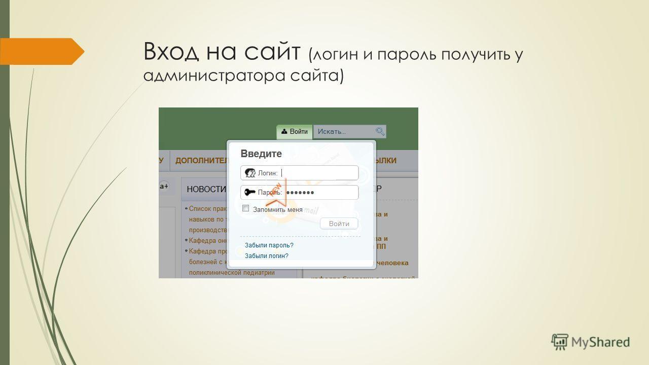 Вход на сайт (логин и пароль получить у администратора сайта)