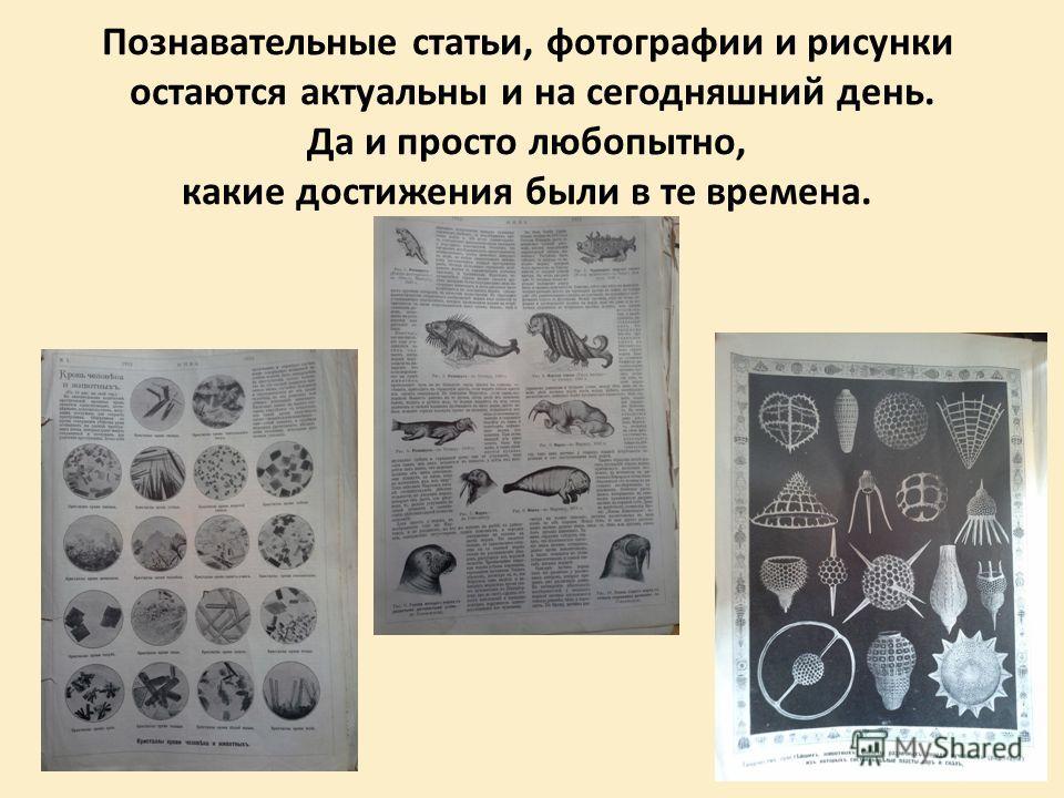 Познавательные статьи, фотографии и рисунки остаются актуальны и на сегодняшний день. Да и просто любопытно, какие достижения были в те времена.