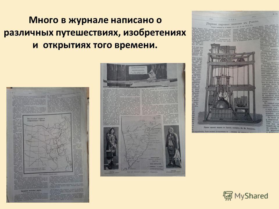 Много в журнале написано о различных путешествиях, изобретениях и открытиях того времени.