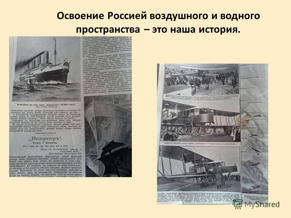 Освоение Россией воздушного и водного пространства – это наша история.