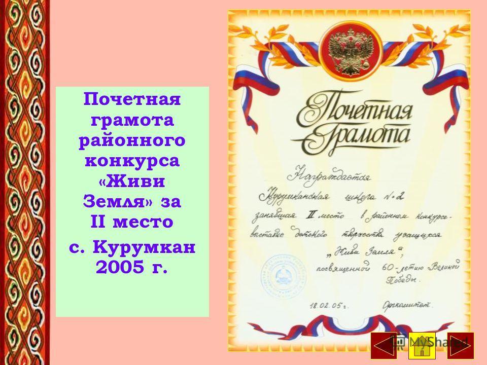 17 Грамота за I место в республиканцык- -ом заочном туре «Вахта Памяти» г. Улан-Удэ 2003 г.