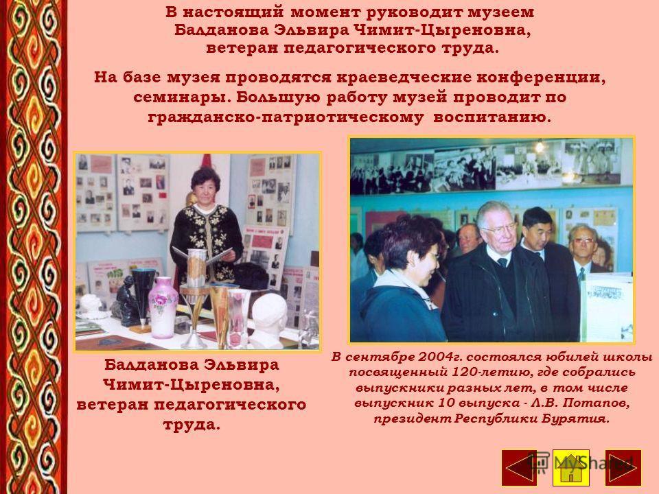 6 К 100 –летнему юбилею школы был создан музей истории школы