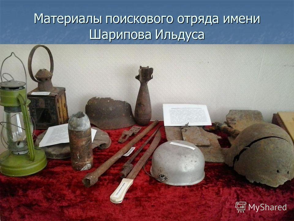Материалы поискового отряда имени Шарипова Ильдуса