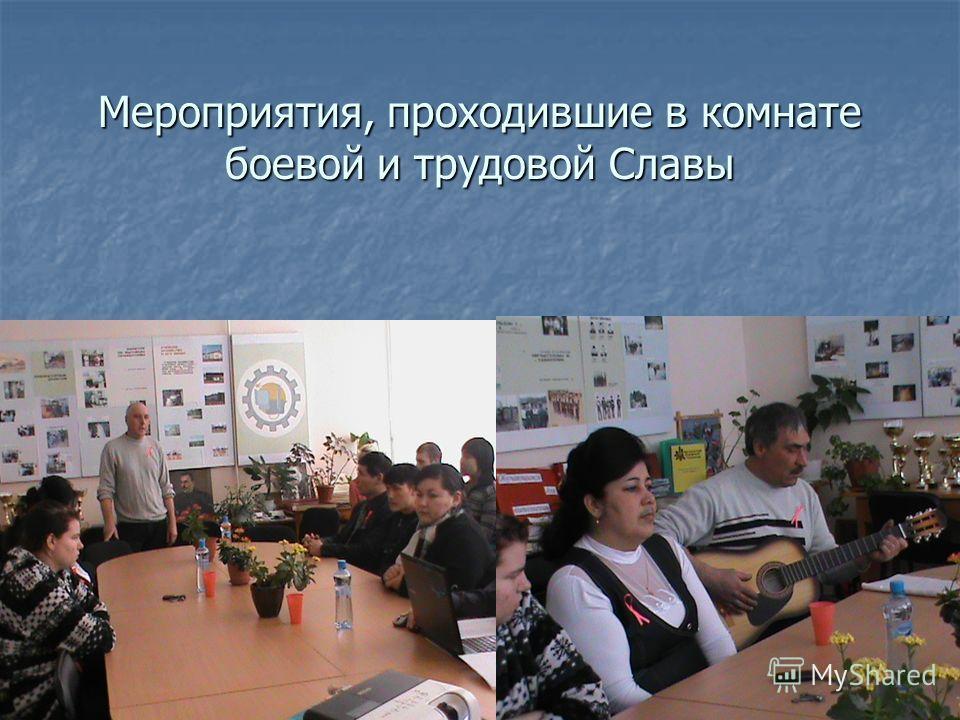 Мероприятия, проходившие в комнате боевой и трудовой Славы