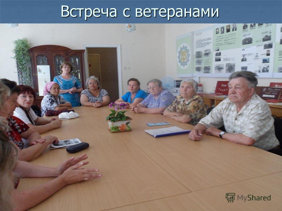 Встреча с ветеранами