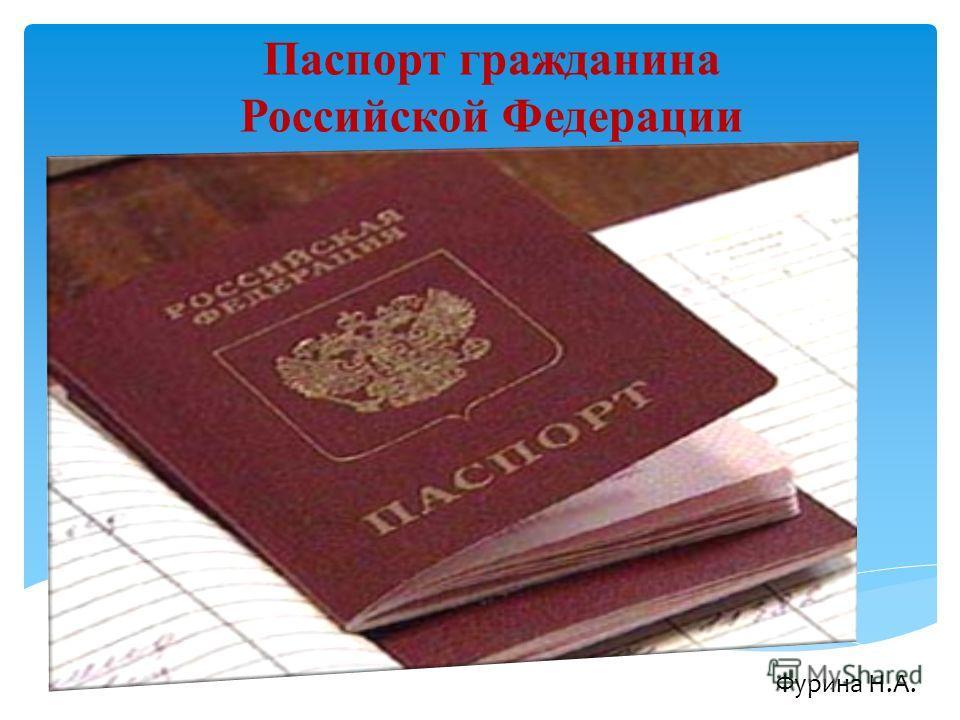 Паспорт гражданина Российской Федерации Фурина Н.А.