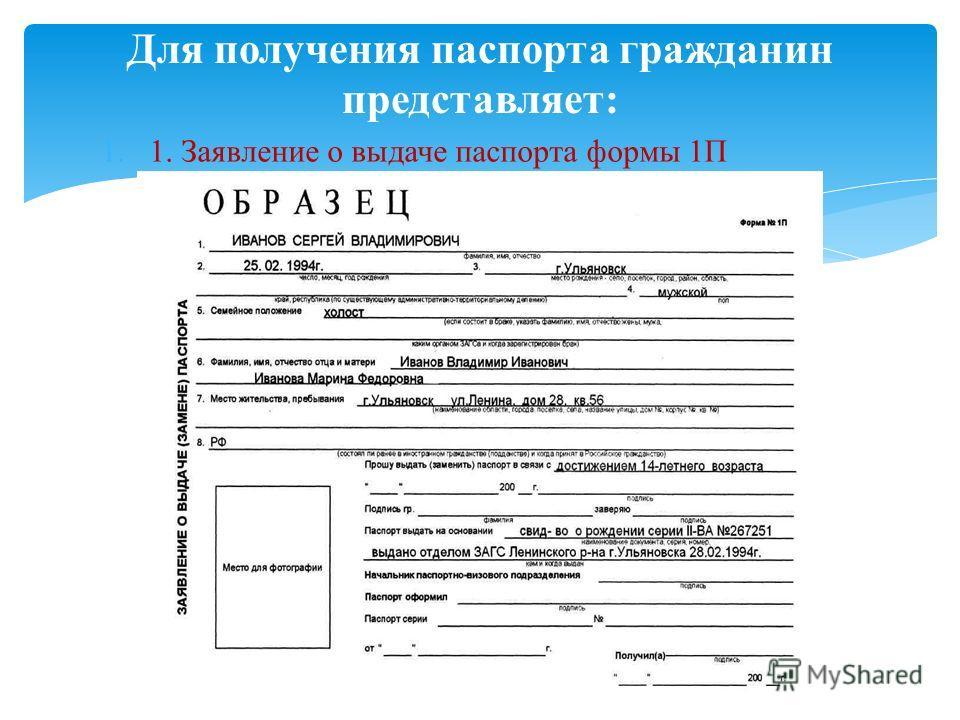 1.1. Заявление о выдаче паспорта формы 1П Для получения паспорта гражданин представляет: