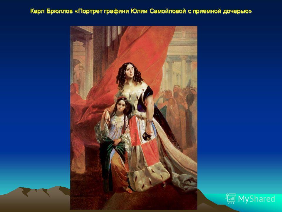 Карл Брюллов «Портрет графини Юлии Самойловой с приемной дочерью»