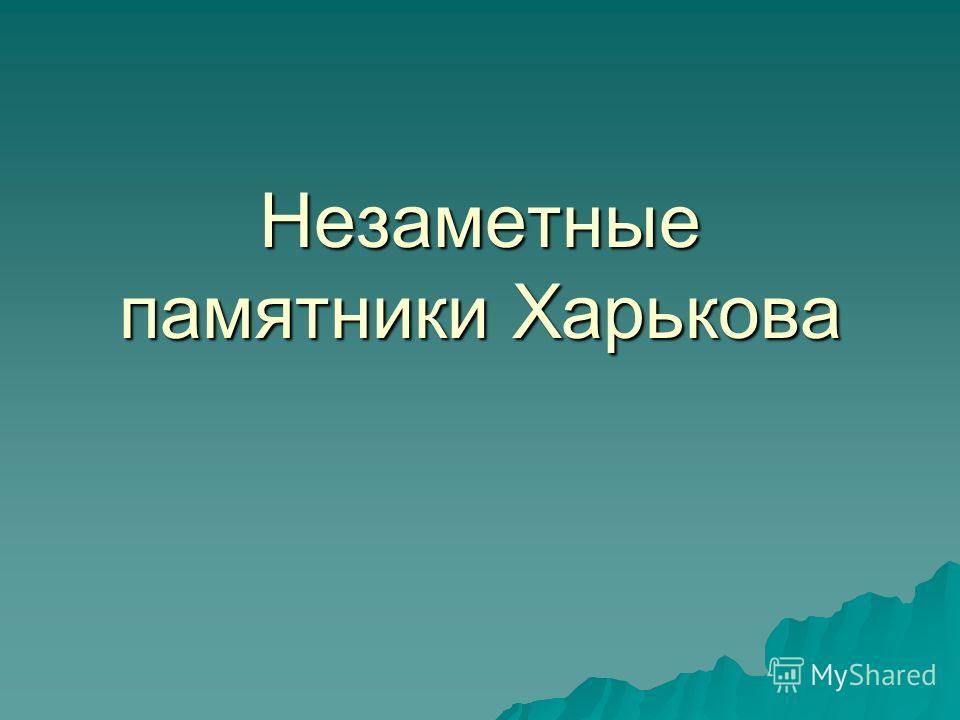 Незаметные памятники Харькова