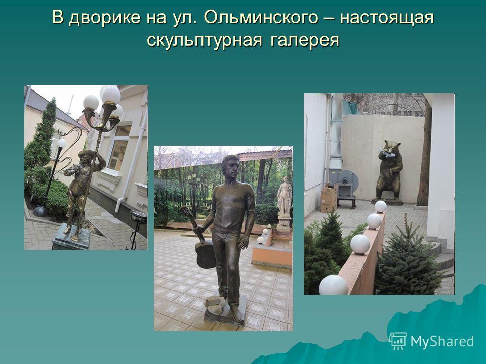 В дворике на ул. Ольминского – настоящая скульптурная галерея