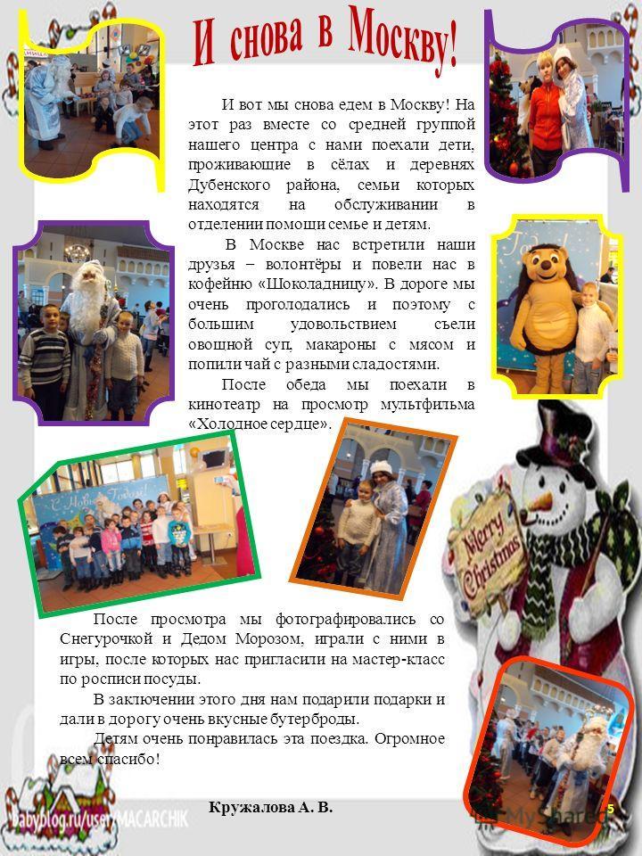 5 5 И вот мы снова едем в Москву! На этот раз вместе со средней группой нашего центра с нами поехали дети, проживающие в сёлах и деревнях Дубенского района, семьи которых находятся на обслуживании в отделении помощи семье и детям. В Москве нас встрет