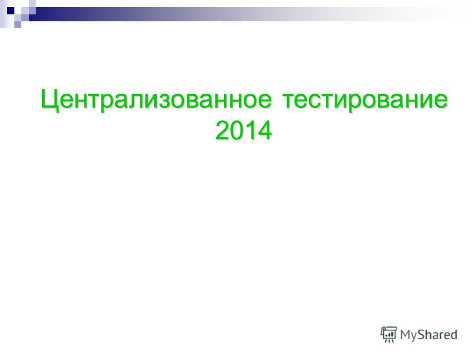 Централизованное тестирование 2014