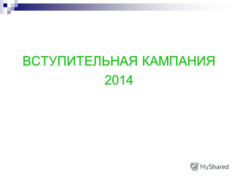 ВСТУПИТЕЛЬНАЯ КАМПАНИЯ 2014
