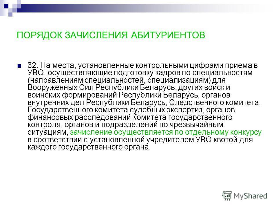 ПОРЯДОК ЗАЧИСЛЕНИЯ АБИТУРИЕНТОВ 32. На места, установленные контрольными цифрами приема в УВО, осуществляющие подготовку кадров по специальностям (направлениям специальностей, специализациям) для Вооруженных Сил Республики Беларусь, других войск и во