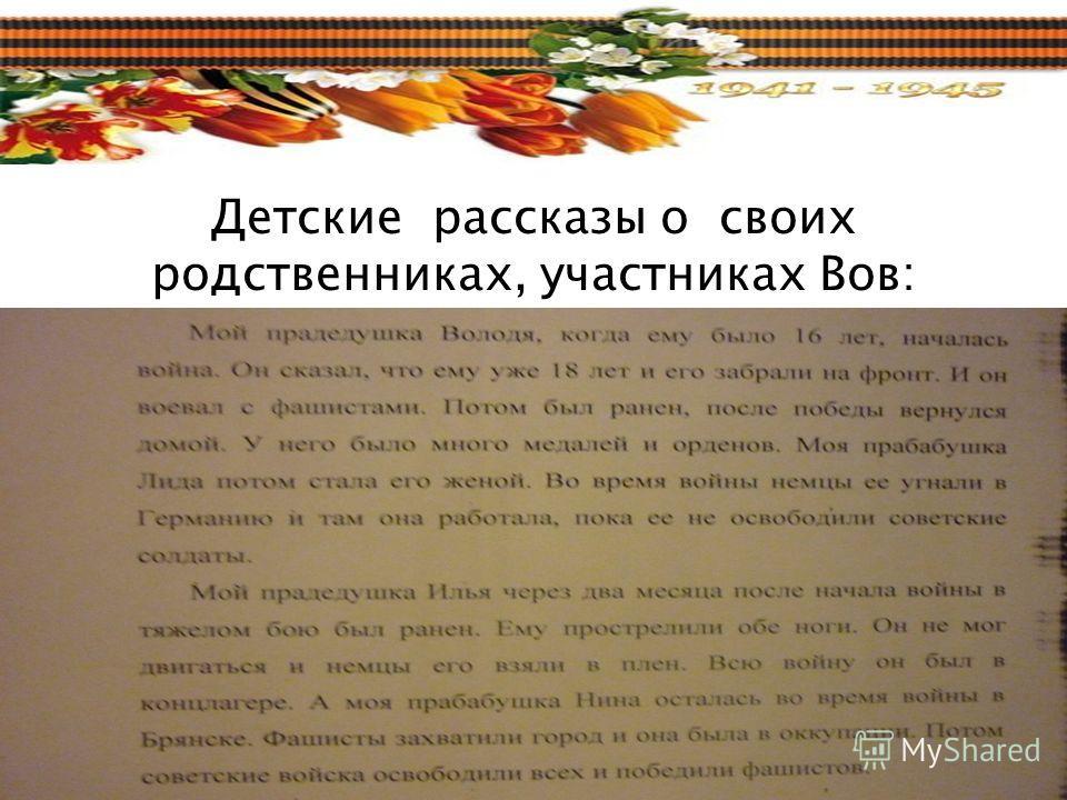 Детские рассказы о своих родственниках, участниках Вов: