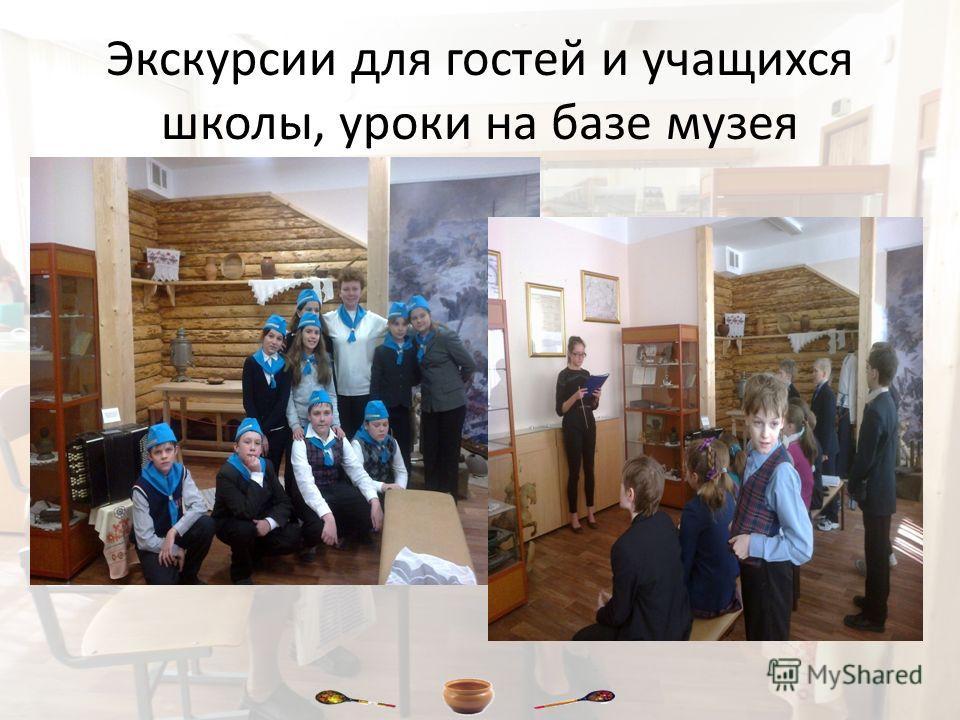 Экскурсии для гостей и учащихся школы, уроки на базе музея