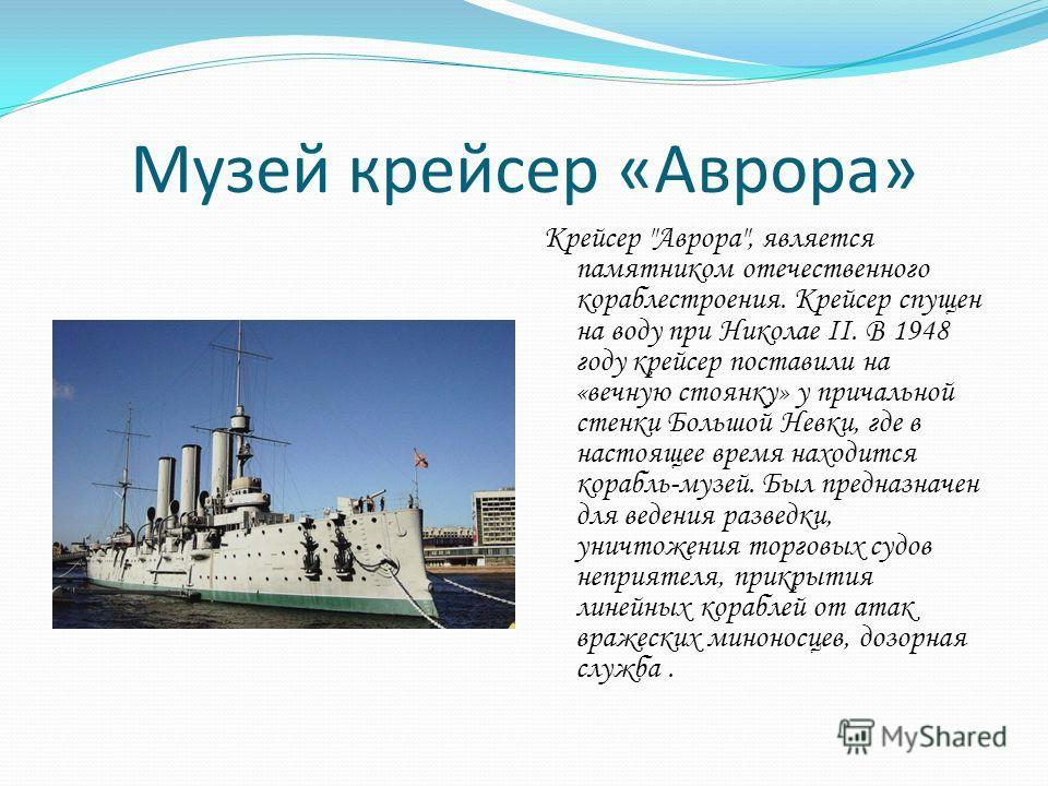 Музей крейсер «Аврора» Крейсер