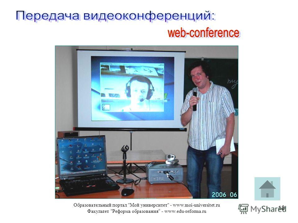 Образовательный портал Мой университет - www.moi-universitet.ru Факультет Реформа образования - www.edu-reforma.ru 18