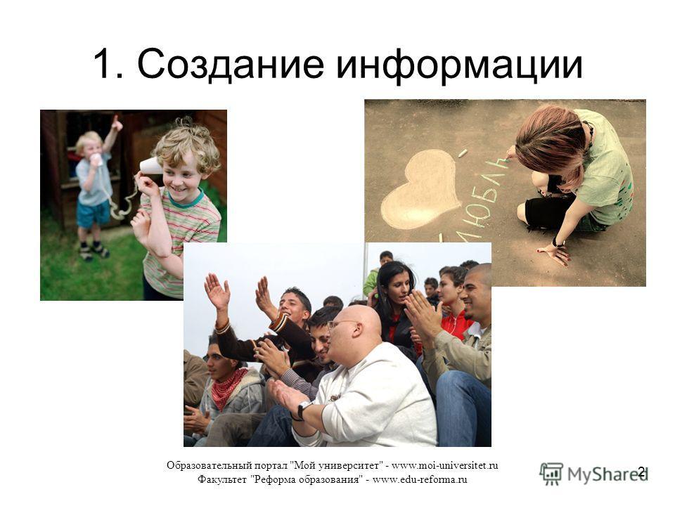 Образовательный портал Мой университет - www.moi-universitet.ru Факультет Реформа образования - www.edu-reforma.ru 2 1. Создание информации