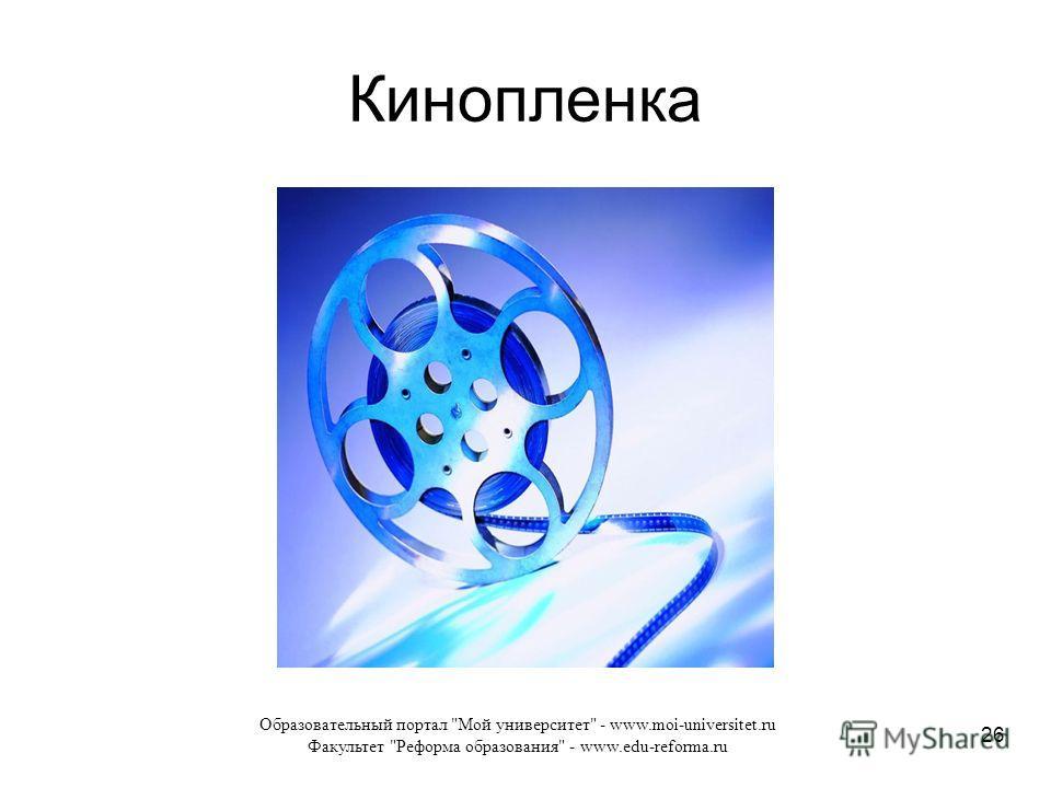 Образовательный портал Мой университет - www.moi-universitet.ru Факультет Реформа образования - www.edu-reforma.ru 26 Кинопленка