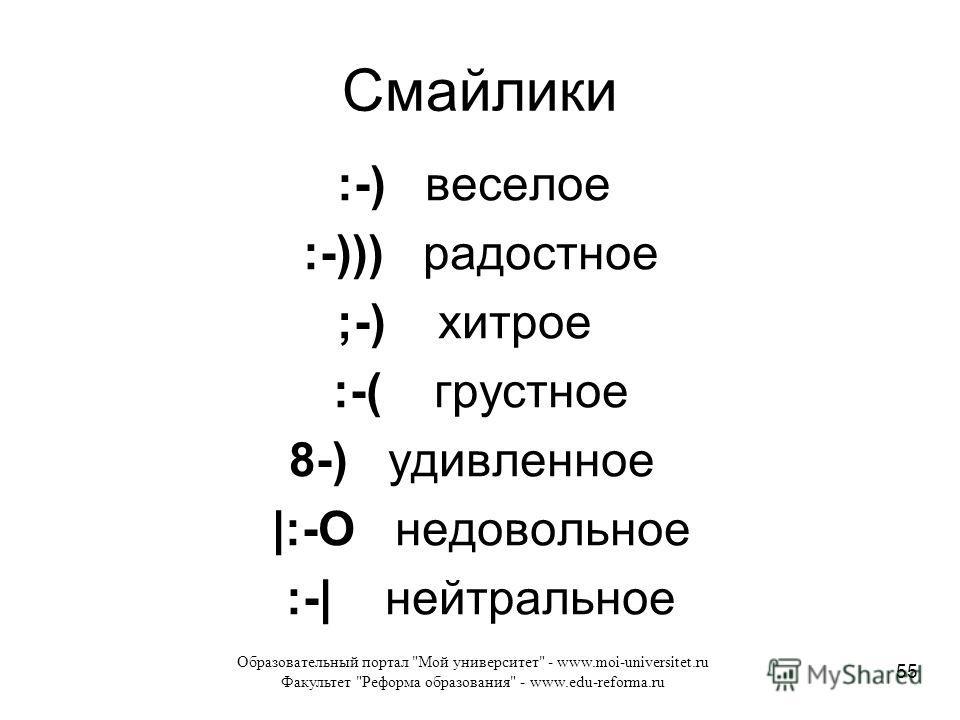 Образовательный портал Мой университет - www.moi-universitet.ru Факультет Реформа образования - www.edu-reforma.ru 55 Смайлики :-) веселое :-))) радостное ;-) хитрое :-( грустное 8-) удивленное |:-О недовольное :-| нейтральное