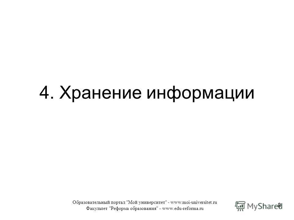 Образовательный портал Мой университет - www.moi-universitet.ru Факультет Реформа образования - www.edu-reforma.ru 8 4. Хранение информации