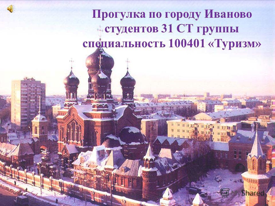 Прогулка по городу Иваново студентов 31 СТ группы специальность 100401 «Туризм»