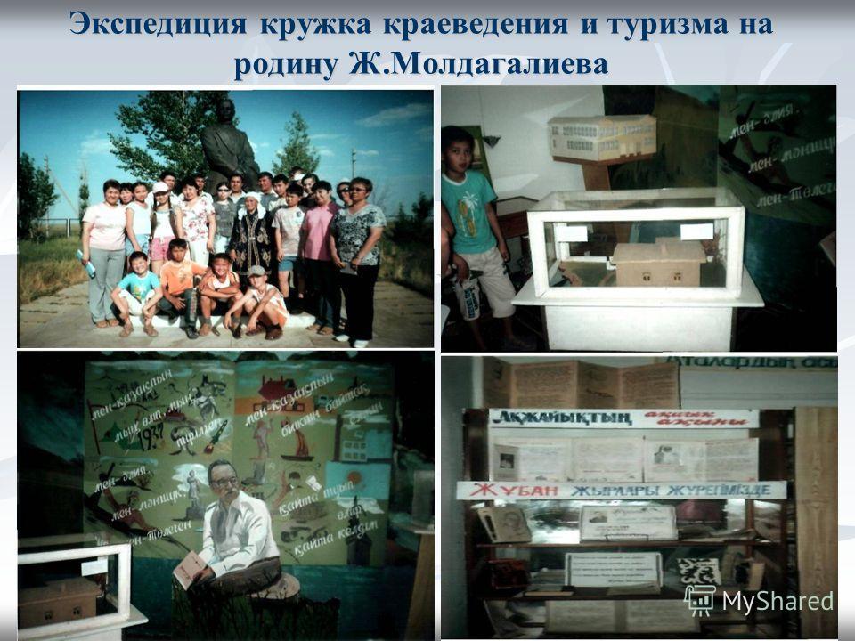 Экспедиция кружка краеведения и туризма на родину Ж.Молдагалиева