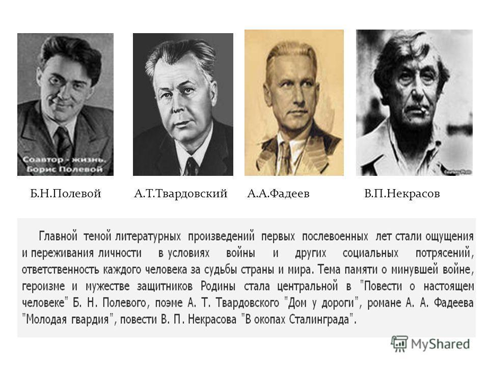 Б.Н.Полевой А.Т.Твардовский А.А.Фадеев В.П.Некрасов
