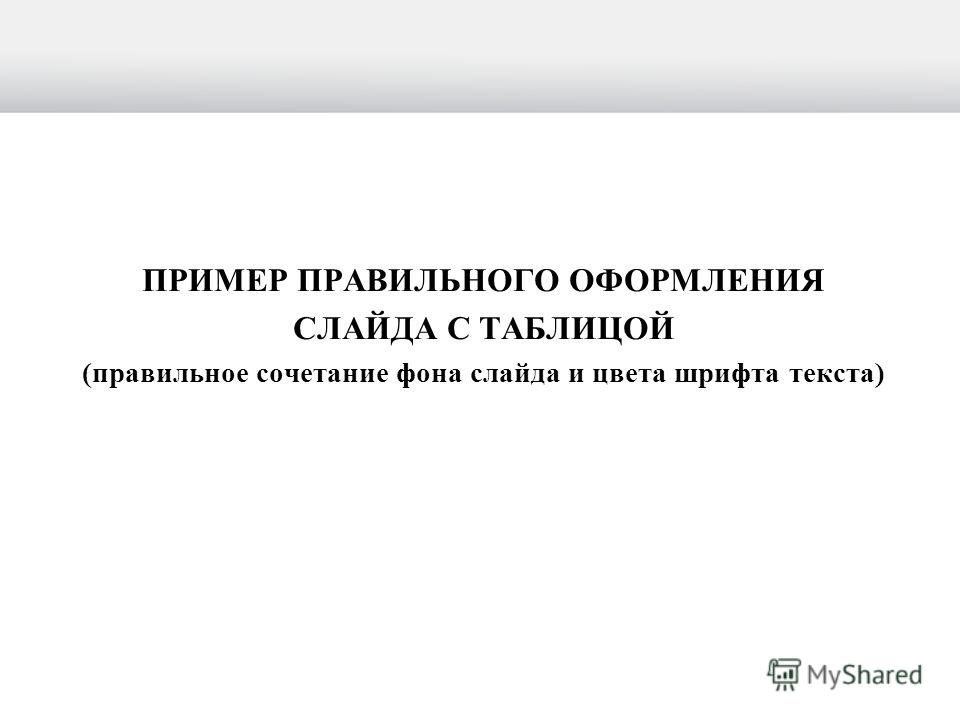 ПРИМЕР ПРАВИЛЬНОГО ОФОРМЛЕНИЯ СЛАЙДА С ТАБЛИЦОЙ (правильное сочетание фона слайда и цвета шрифта текста)