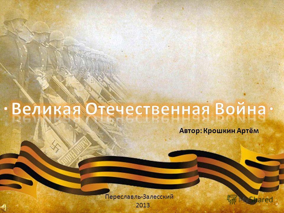 Автор: Крошкин Артём Переславль-Залесский 2013