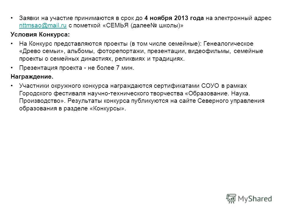 Заявки на участие принимаются в срок до 4 ноября 2013 года на электронный адрес nttmsao@mail.ru с пометкой «СЕМЬЯ (далее школы)» nttmsao@mail.ru Условия Конкурса: На Конкурс представляются проекты (в том числе семейные): Генеалогическое «Древо семьи»