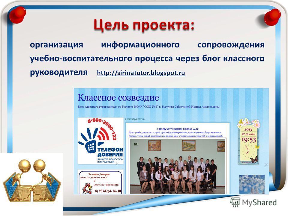 организация информационного сопровождения учебно-воспитательного процесса через блог классного руководителя http://sirinatutor.blogspot.ru