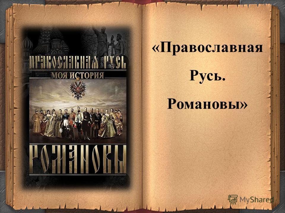 «Православная Русь. Романовы»