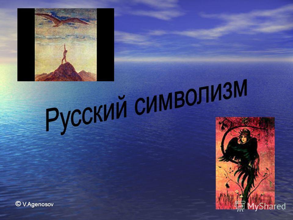 © V.Agenosov