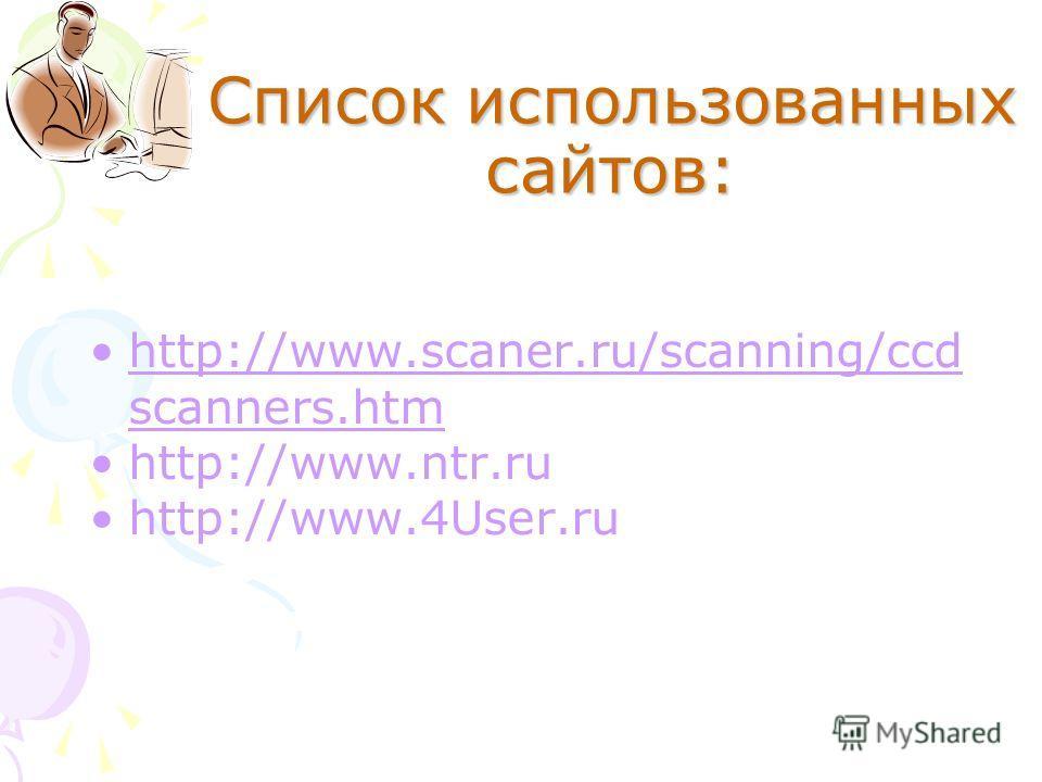 Список использованных сайтов: http://www.scaner.ru/scanning/ccd scanners.htmhttp://www.scaner.ru/scanning/ccd scanners.htm http://www.ntr.ru http://www.4User.ru