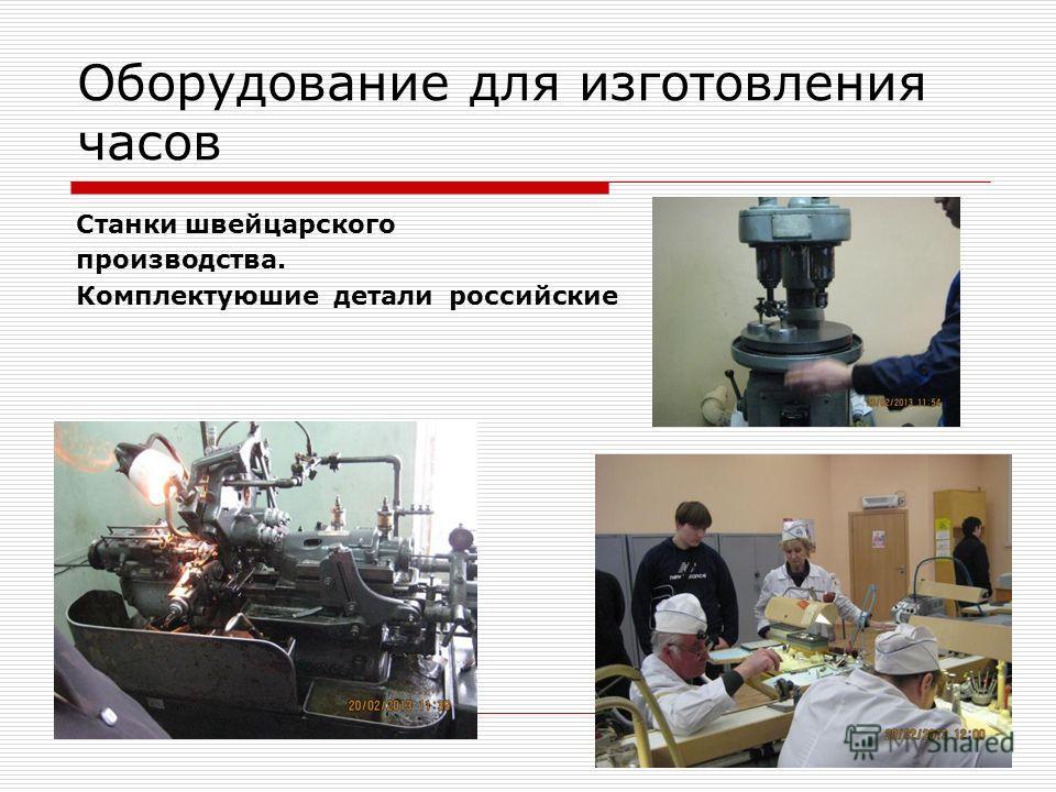 Оборудование для изготовления часов Станки швейцарского производства. Комплектуюшие детали российские