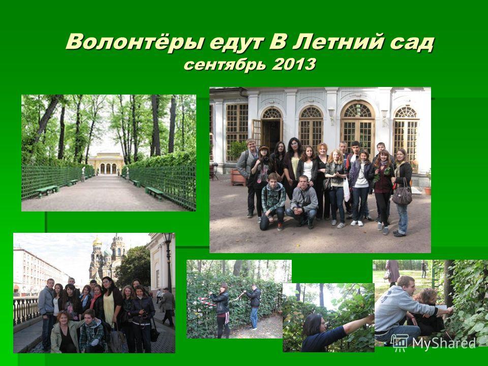 Волонтёры едут В Летний сад сентябрь 2013