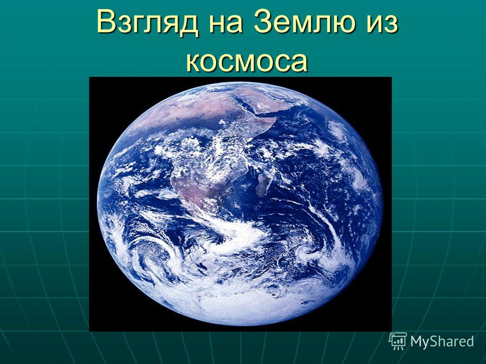 Взгляд на Землю из космоса