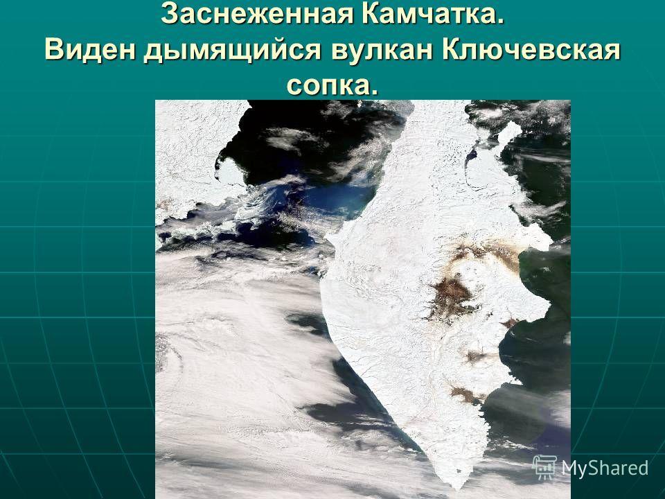 Заснеженная Камчатка. Виден дымящийся вулкан Ключевская сопка.