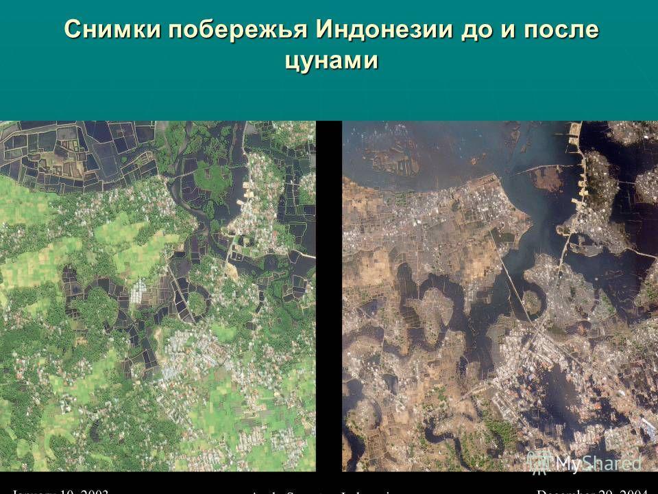 Снимки побережья Индонезии до и после цунами