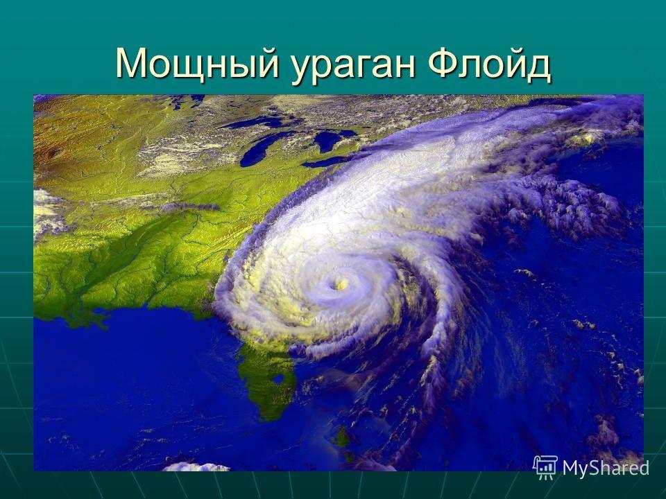 Мощный ураган Флойд