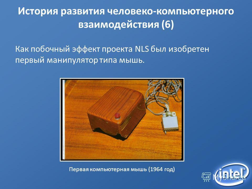 История развития человеко-компьютерного взаимодействия (6) Как побочный эффект проекта NLS был изобретен первый манипулятор типа мышь. Первая компьютерная мышь (1964 год)