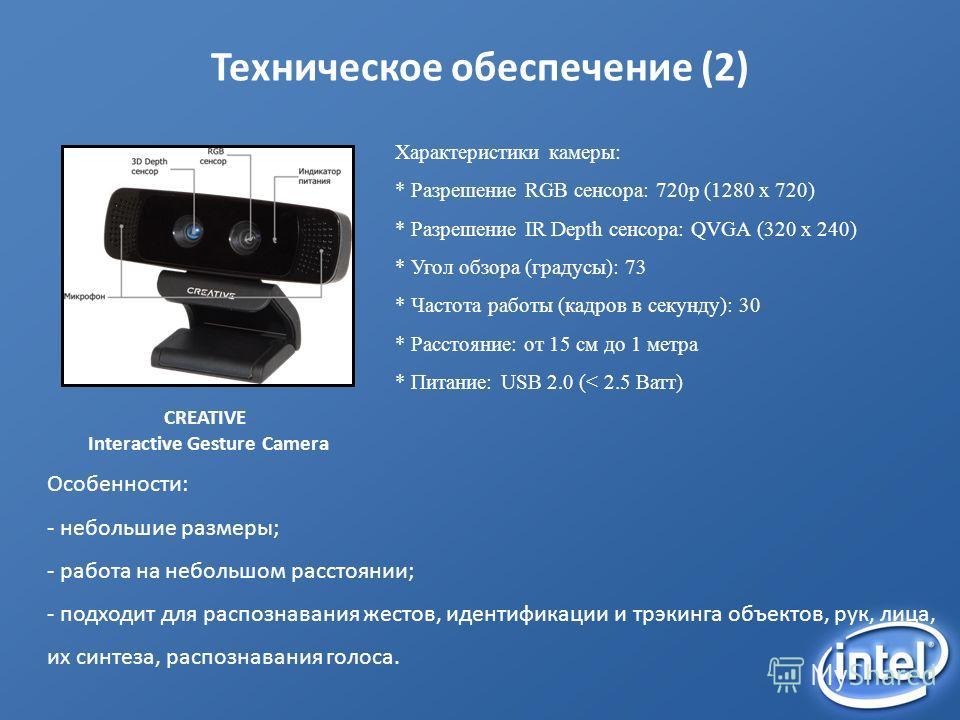 Техническое обеспечение (2) CREATIVE Interactive Gesture Camera Характеристики камеры: * Разрешение RGB сенсора: 720p (1280 x 720) * Разрешение IR Depth сенсора: QVGA (320 x 240) * Угол обзора (градусы): 73 * Частота работы (кадров в секунду): 30 * Р