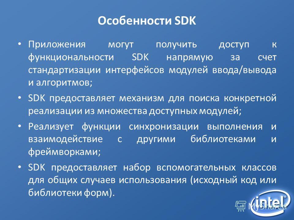 Особенности SDK Приложения могут получить доступ к функциональности SDK напрямую за счет стандартизации интерфейсов модулей ввода/вывода и алгоритмов; SDK предоставляет механизм для поиска конкретной реализации из множества доступных модулей; Реализу