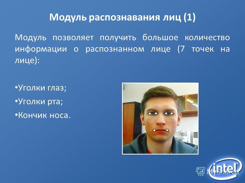 Модуль распознавания лиц (1) Модуль позволяет получить большое количество информации о распознанном лице (7 точек на лице): Уголки глаз; Уголки рта; Кончик носа.