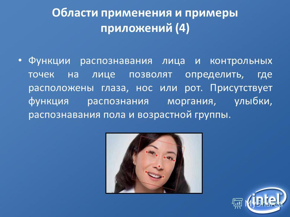 Области применения и примеры приложений (4) Функции распознавания лица и контрольных точек на лице позволят определить, где расположены глаза, нос или рот. Присутствует функция распознания моргания, улыбки, распознавания пола и возрастной группы.