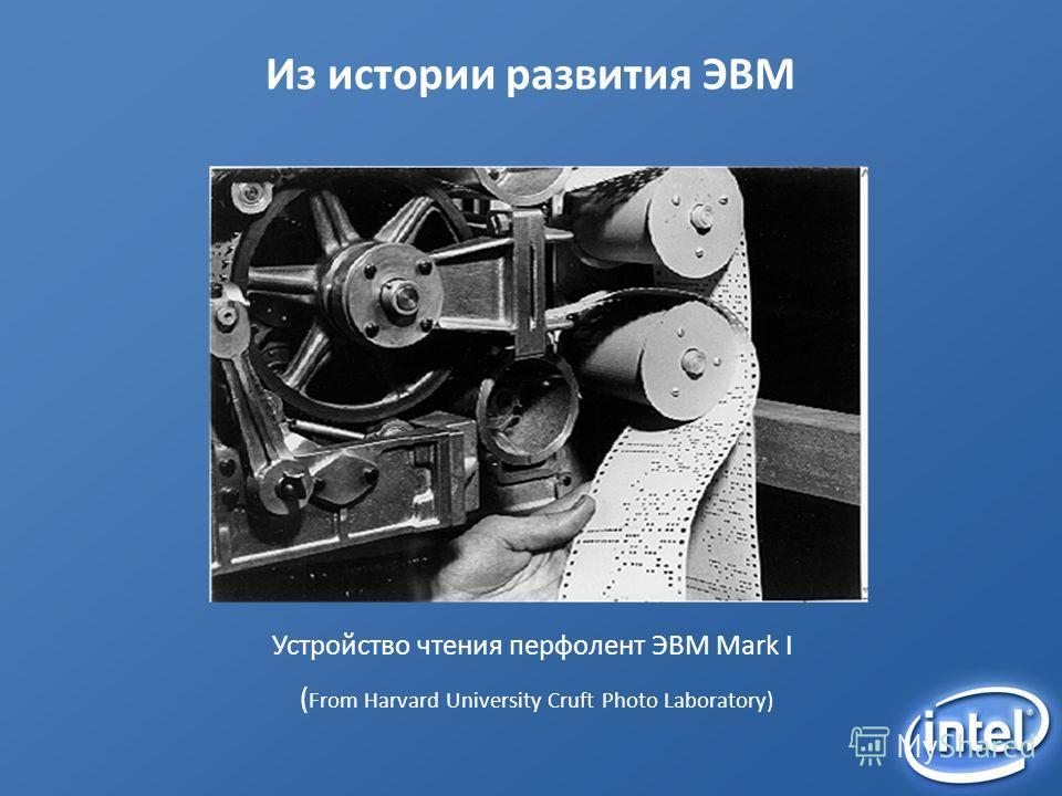 Устройство чтения перфолент ЭВМ Mark I ( From Harvard University Cruft Photo Laboratory) Из истории развития ЭВМ