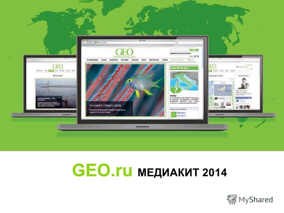 GEO.ru МЕДИАКИТ 2014